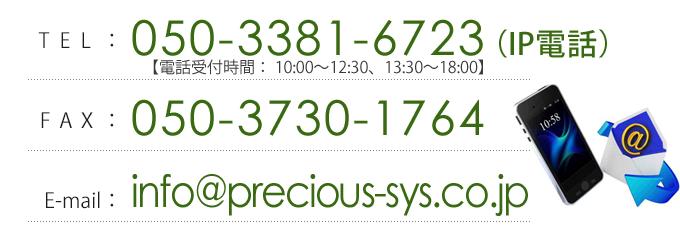 TEL:050-3381-6723 FAX:050-3730-1764