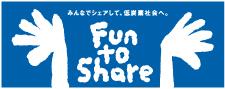 低炭素会社実現に向けた気候変動キャンペーン「Fun to Share」協賛企業