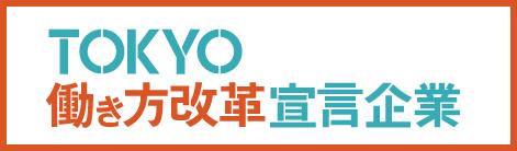 TOKYO 働き方改革宣言企業